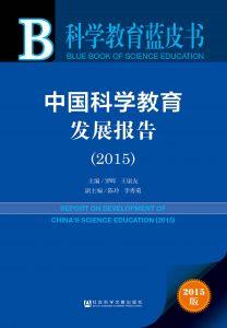 中国科学教育发展报告(2015)