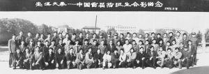 武汉大学首届插班生合影(1985年11月)