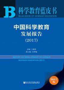 中国科学教育发展报告(2017)