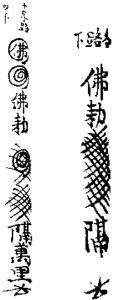 图3-29 断虎符