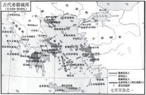 图1-1 古代希腊城邦地图