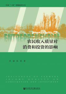 农民收入质量对消费和投资的影响