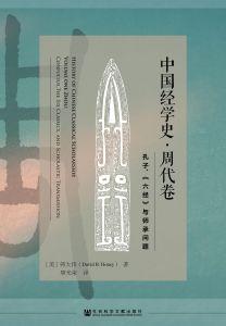 中国经学史·周代卷