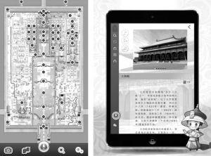 图13-4 故宫自助导览App软件《掌上故宫》