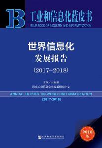世界信息化发展报告(2017-2018)