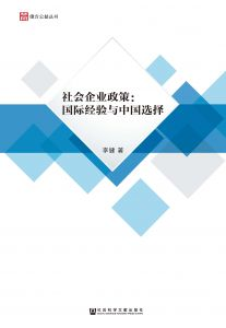 社会企业政策:国际经验与中国选择