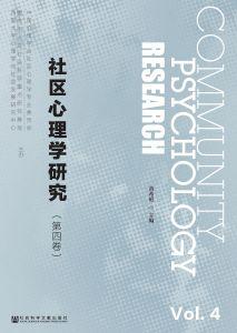 社区心理学研究(第四卷)