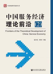 中国服务经济理论前沿(2)
