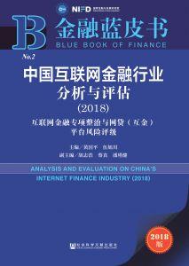 中国互联网金融行业分析与评估(2018)