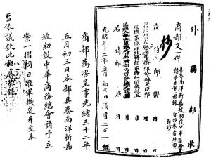 图1 关于在新加坡设立中华商务总会的咨呈