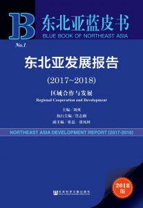 东北亚发展报告(2017~2018)