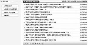 图1 A省规范性文件备案信息发布平台内容歧义截图