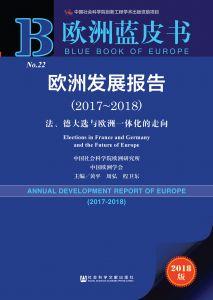 欧洲发展报告(2017~2018)