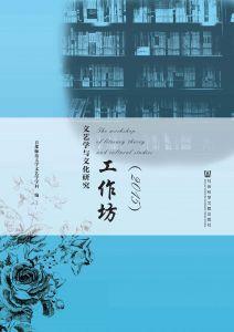 文艺学与文化研究工作坊(2015)