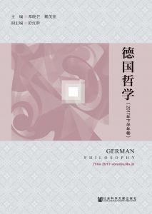 德国哲学(2017年下半年卷)