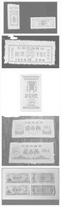 图3-1 北京的票证