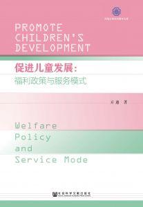 促进儿童发展:福利政策与服务模式