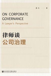 律师谈公司治理