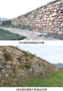 图3-6 国内城城墙遗址