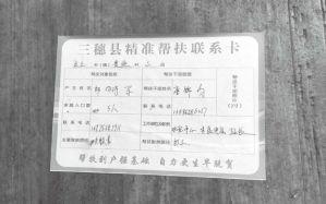 图3-4 贴在每家贫困户门上的帮扶联系卡