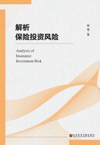 解析保险投资风险