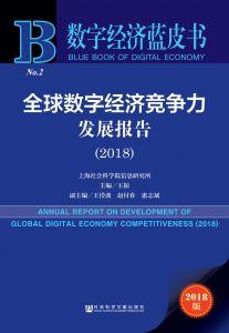 全球数字经济竞争力发展报告(2018)