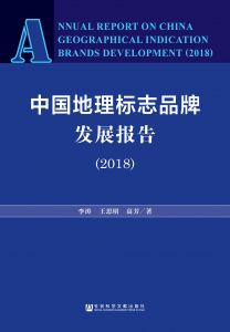 中国地理标志品牌发展报告 (2018)