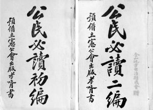 图10-3 孟昭常编《公民必读初编》《二编》书影