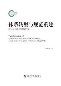 体系转型与规范重建——国际法律秩序发展研究