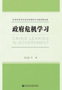 政府危机学习