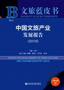 中国文旅产业发展报告(2019)