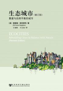 生态城市(修订版)