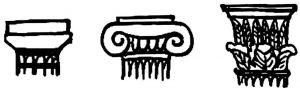 图11 古希腊三大柱式:多立克、爱奥尼亚、科林斯 (笔者绘)