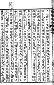 图18-11 《万国史记》有关金字塔部分的书影