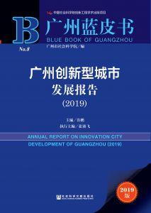 广州创新型城市发展报告(2019)