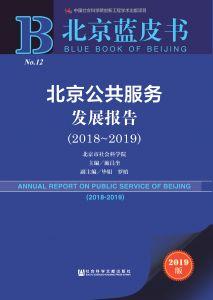 北京公共服务发展报告(2018-2019)