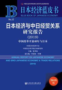 日本经济与中日经贸关系研究报告(2019)