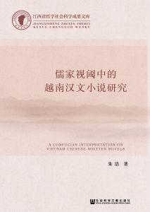 儒家视阈中的越南汉文小说研究