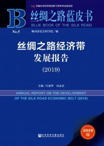丝绸之路经济带发展报告(2019)