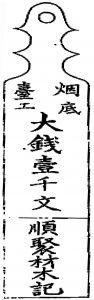 图2-1-15 竹票