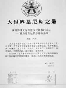 图片2 《大世界吉尼斯之最》荣誉证书
