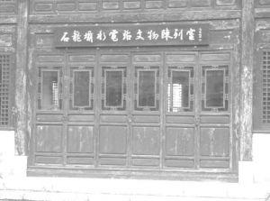 图7-25 石龙坝水电站文物陈列室