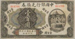 中国银行兑换劵