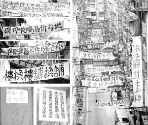 图2-3 挂满黄幡的喜帖街
