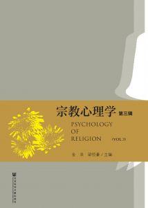 宗教心理学(第三辑)