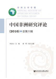 中国非洲研究评论(2016)