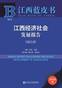 江西经济社会发展报告(2018)
