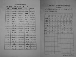 图3-4 学习过程记录表(作者拍摄)