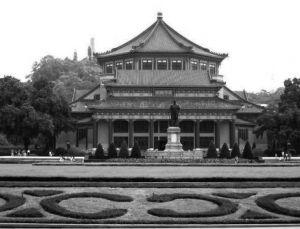 图3-11 广州中山纪念堂(作者拍摄)