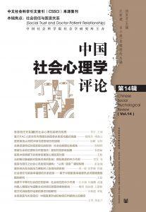 中国社会心理学评论  第14辑